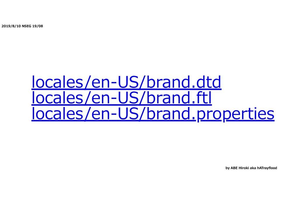 2019/8/10 NSEG 19/08 locales/en-US/brand.dtd lo...