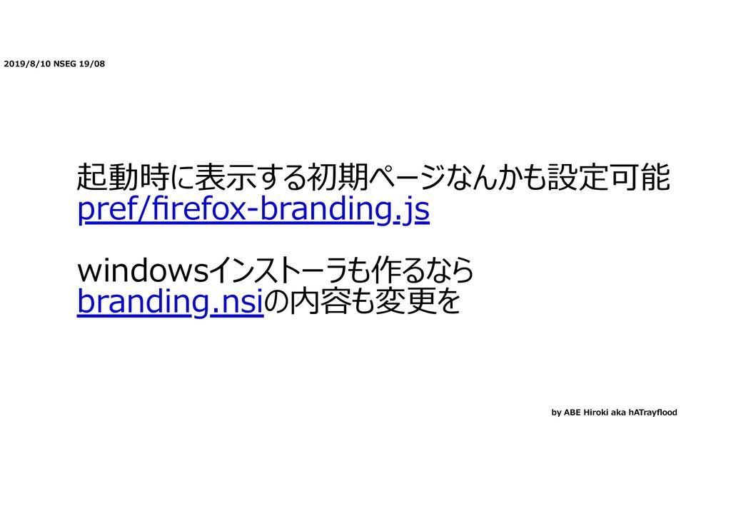 2019/8/10 NSEG 19/08 起動時に表⽰する初期ページなんかも設定可能 pref...