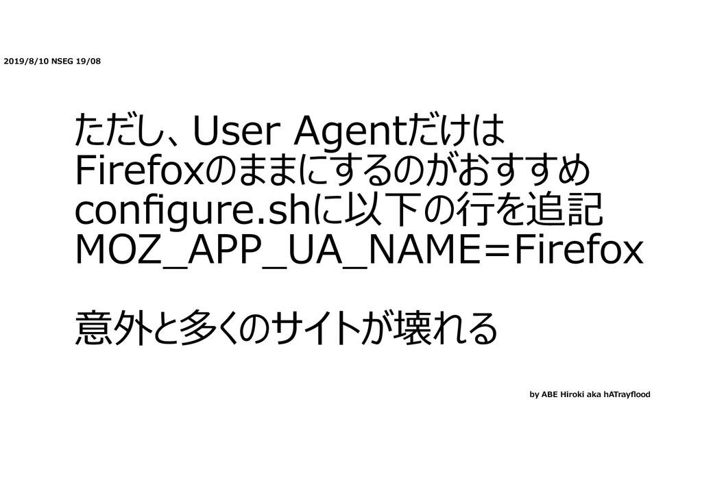 2019/8/10 NSEG 19/08 ただし、User Agentだけは Firefoxの...