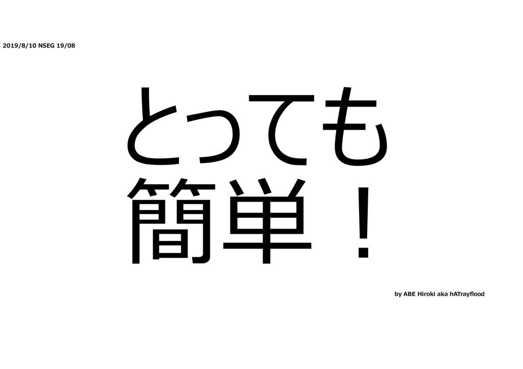 2019/8/10 NSEG 19/08 とっても 簡単︕ by ABE Hiroki aka...
