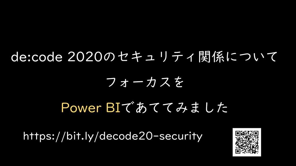 de:code 2020のセキュリティ関係について フォーカスを Power BIであててみま...