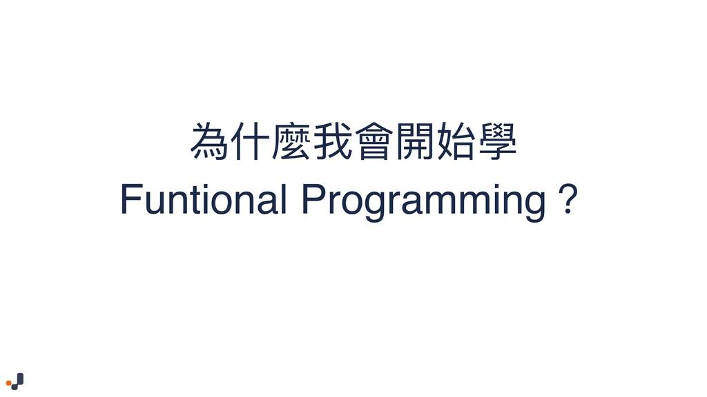 為什什麼我會開始學 Funtional Programming?