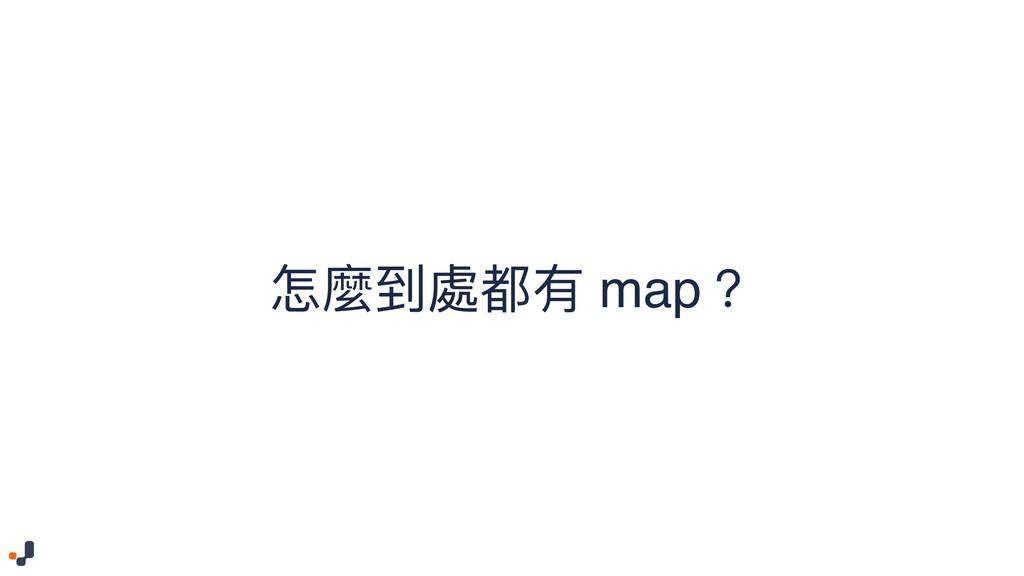怎麼到處都有 map?