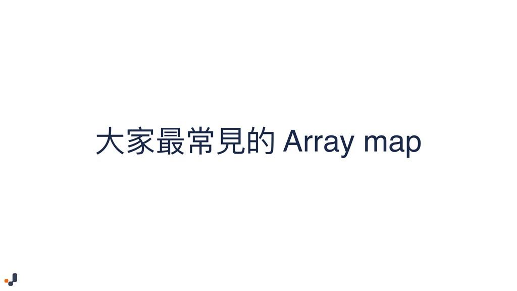⼤大家最常⾒見見的 Array map