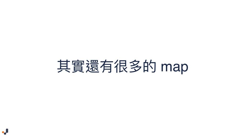 其實還有很多的 map