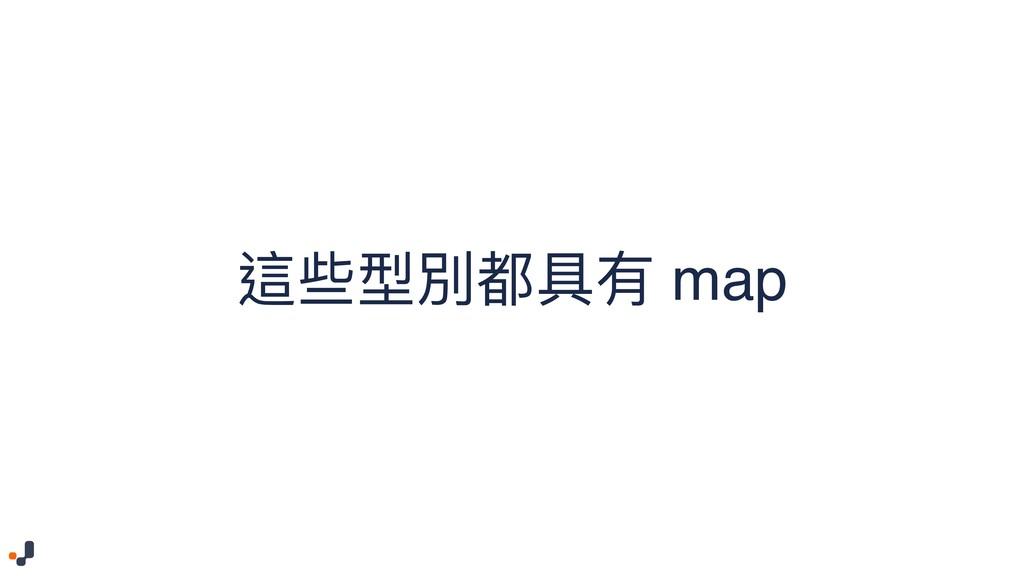 這些型別都具有 map