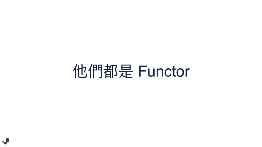 他們都是 Functor
