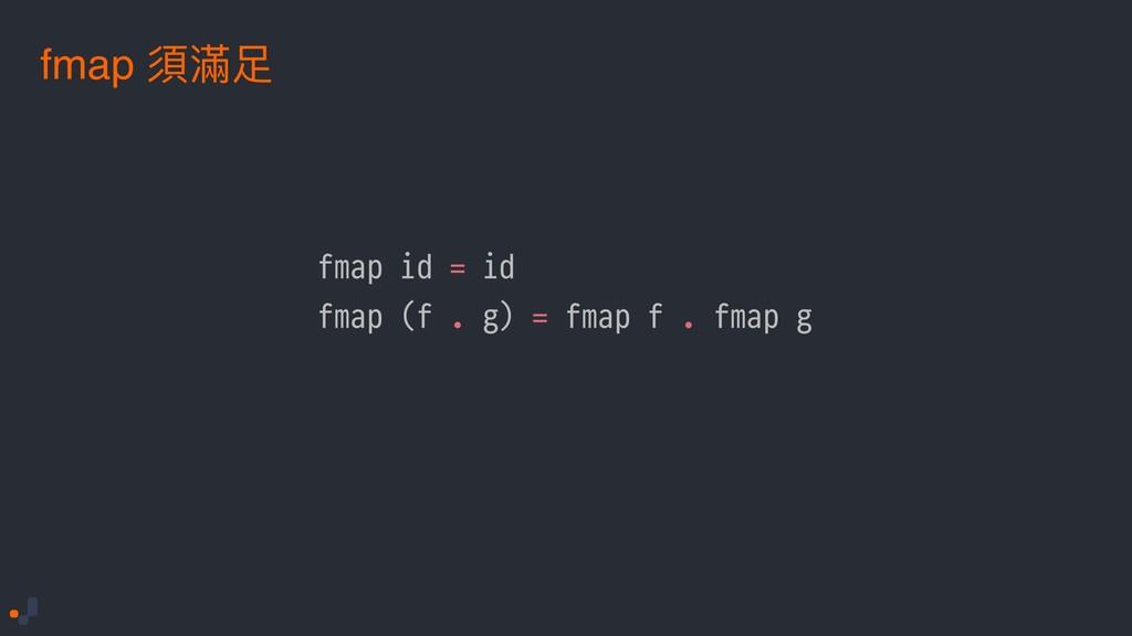 fmap id = id fmap (f . g) = fmap f . fmap g fma...