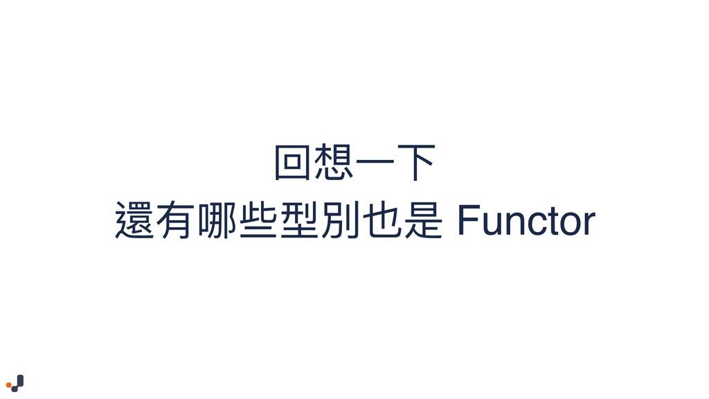 回想⼀一下 還有哪些型別也是 Functor