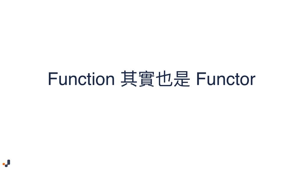 Function 其實也是 Functor