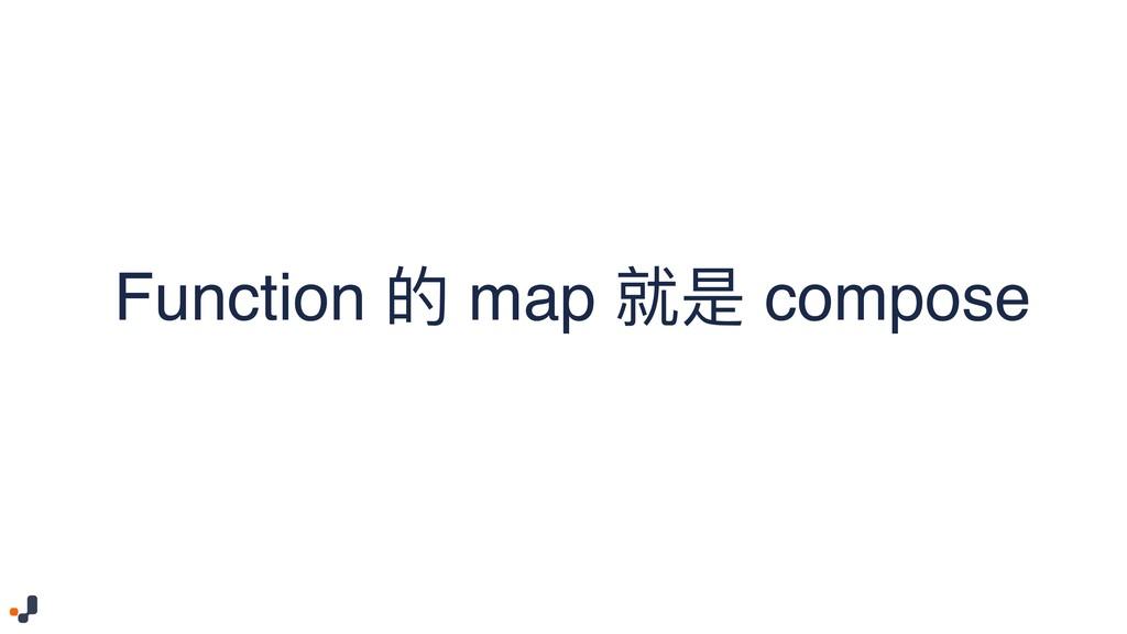 Function 的 map 就是 compose