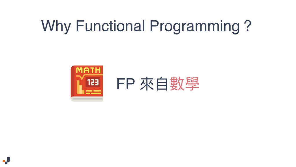 Why Functional Programming? FP 來來⾃自數學