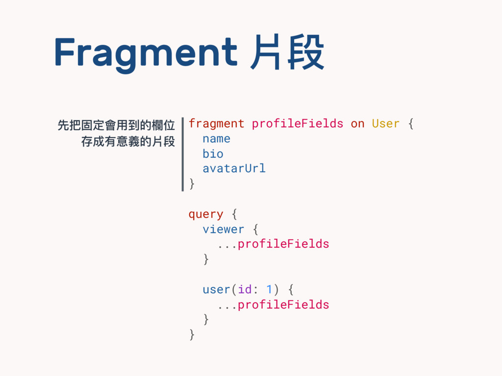 Fragment 片段 fragment profileFields on User { na...