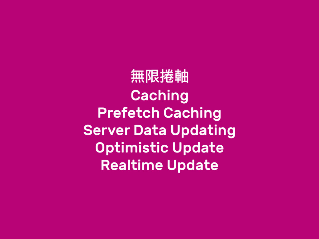 無限捲軸 Caching Prefetch Caching Server Data Updat...