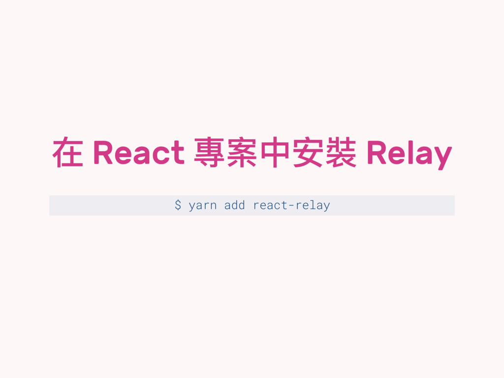 在 React 專案中安裝 Relay $ yarn add react-relay