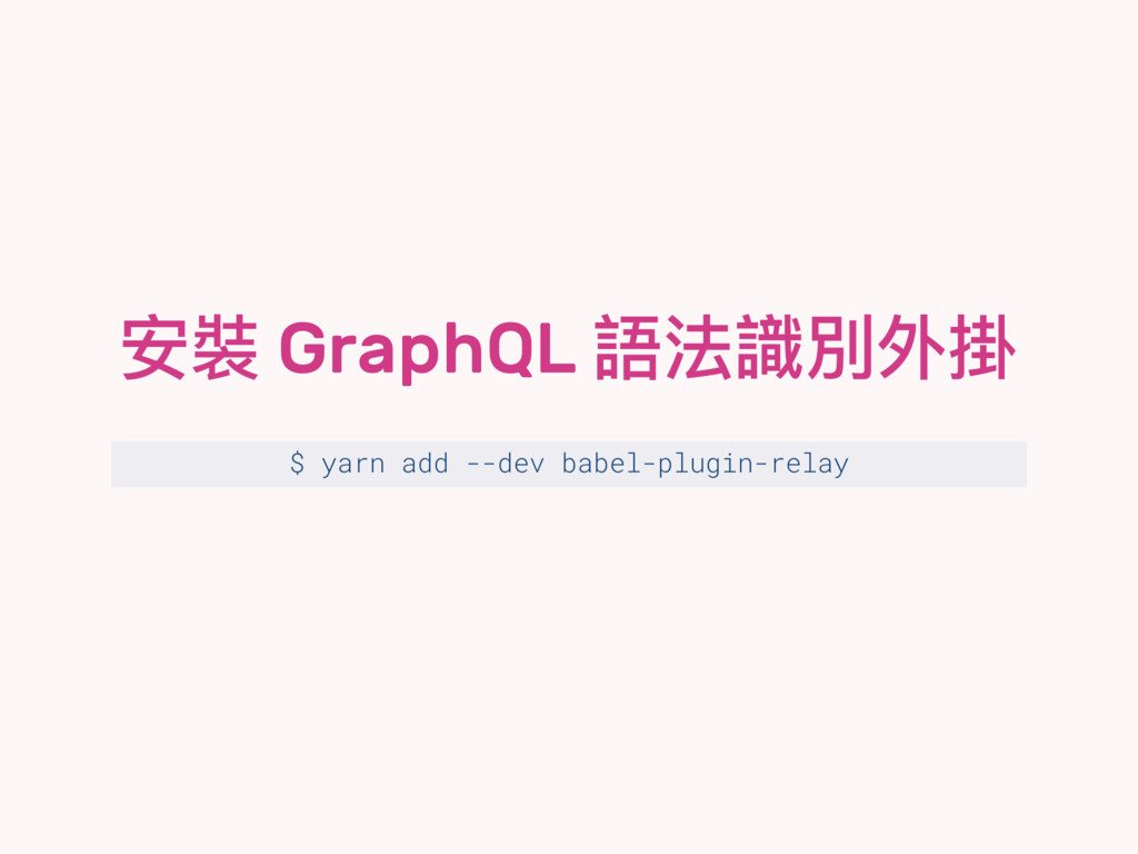 安裝 GraphQL 語法識別外掛 $ yarn add --dev babel-plugin...
