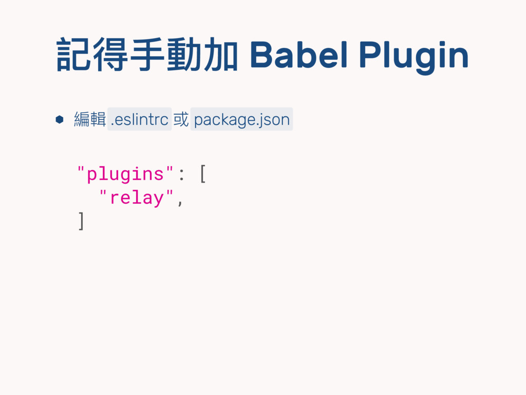 記得⼿手動加 Babel Plugin ⬢ 編輯 .eslintrc 或 package.js...