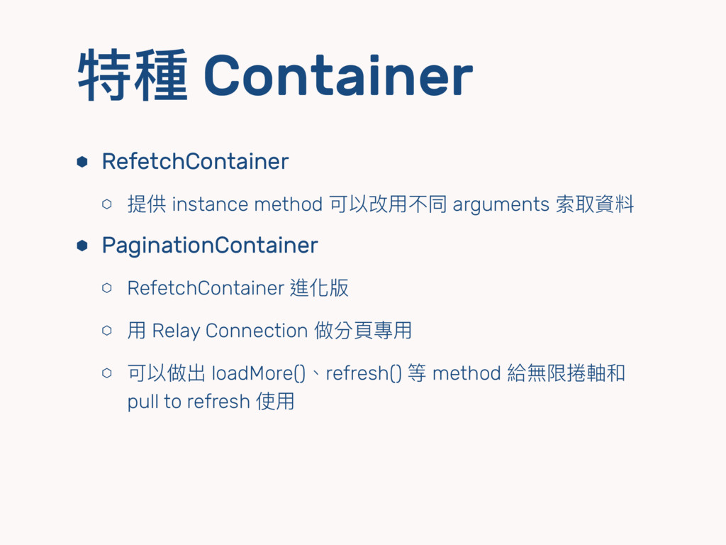 特種 Container ⬢ RefetchContainer ⬡ 提供 instance m...