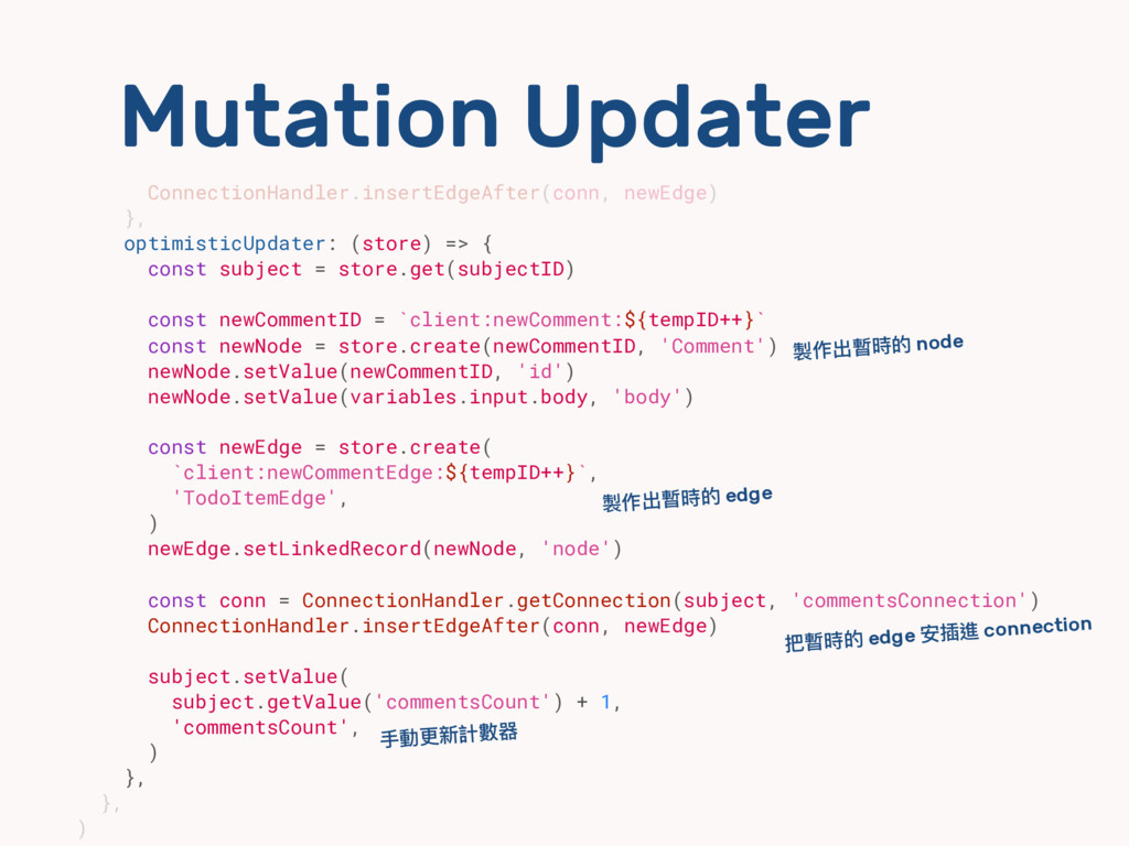 Mutation Updater ConnectionHandler.insertEdgeAf...