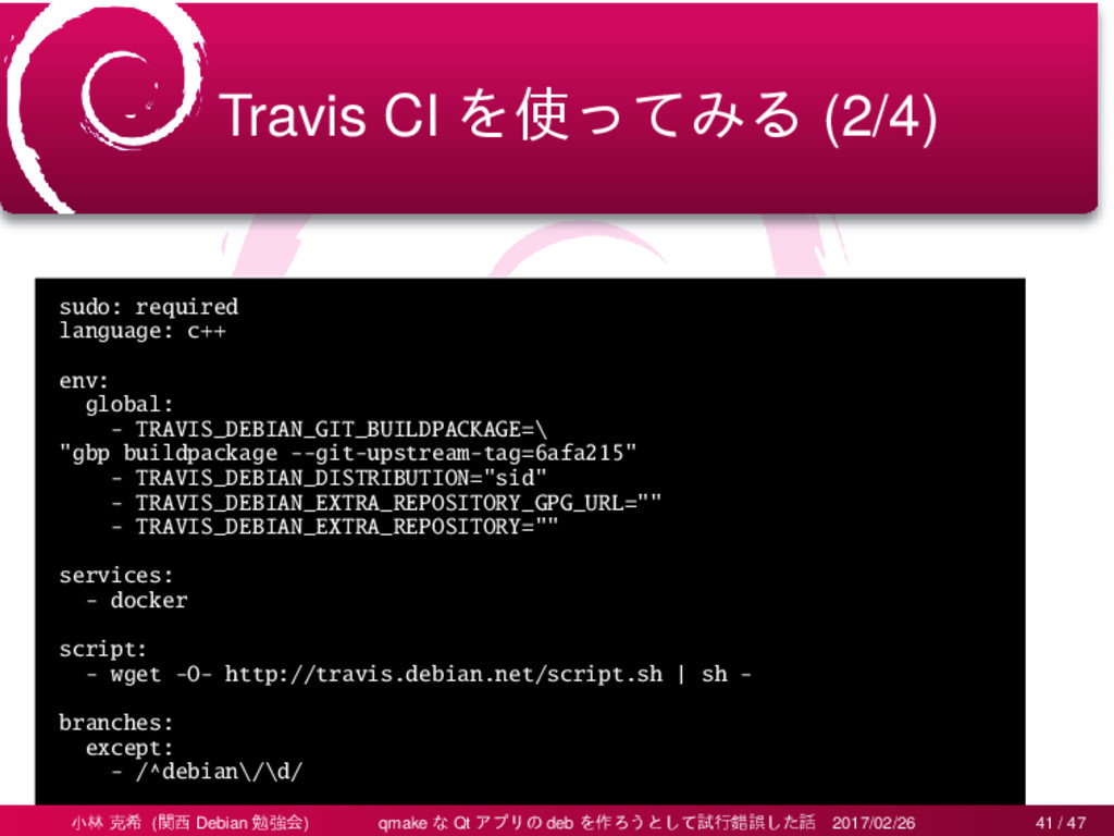 Travis CI Λ࢖ͬͯΈΔ (2/4) sudo: required language:...