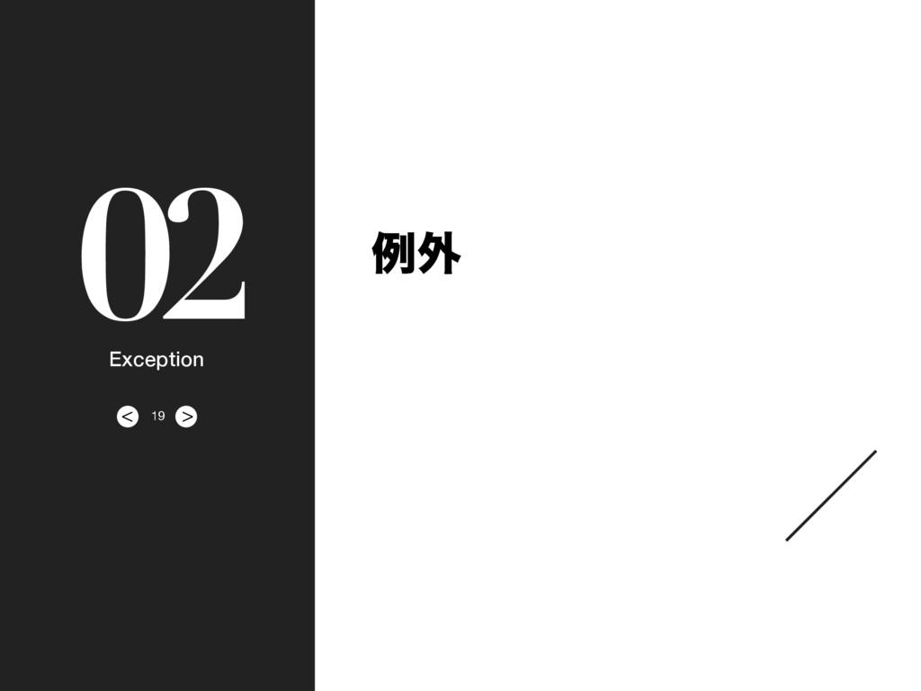 > < 02 Exception ྫ֎ 19