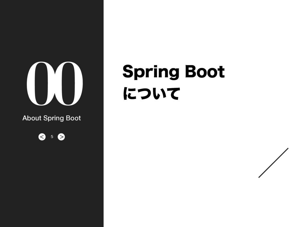 > < 00 About Spring Boot 4QSJOH#PPU ʹ͍ͭͯ 5
