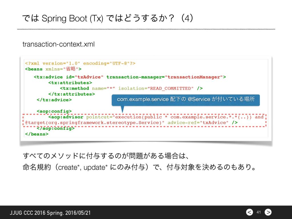 """> < <?xml version=""""1.0"""" encoding=""""UTF-8""""?> <bea..."""