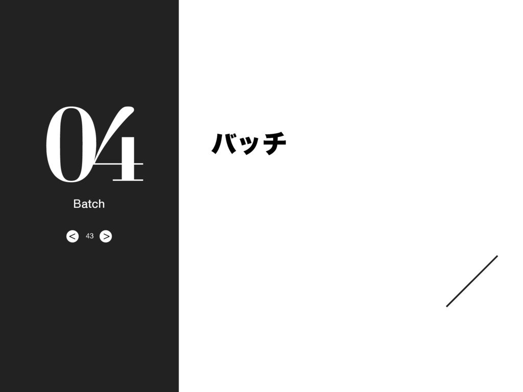> < 04 Batch όον 43