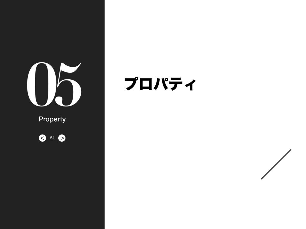 > < 05 Property ϓϩύςΟ 51