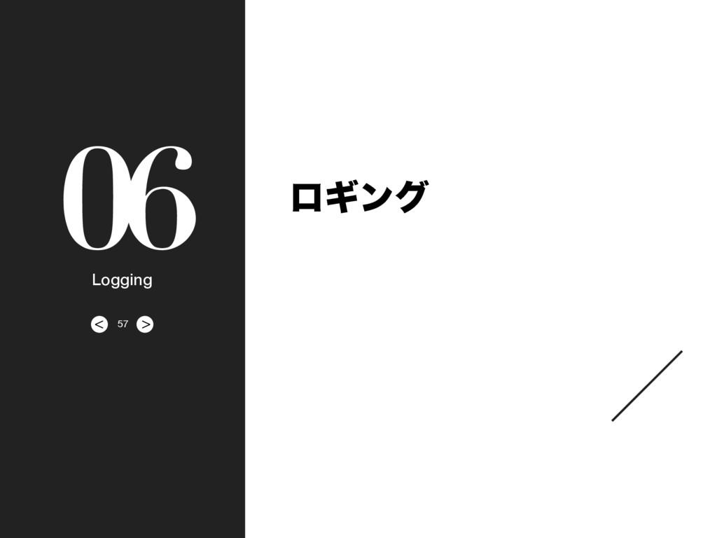 > < 06 Logging ϩΪϯά 57