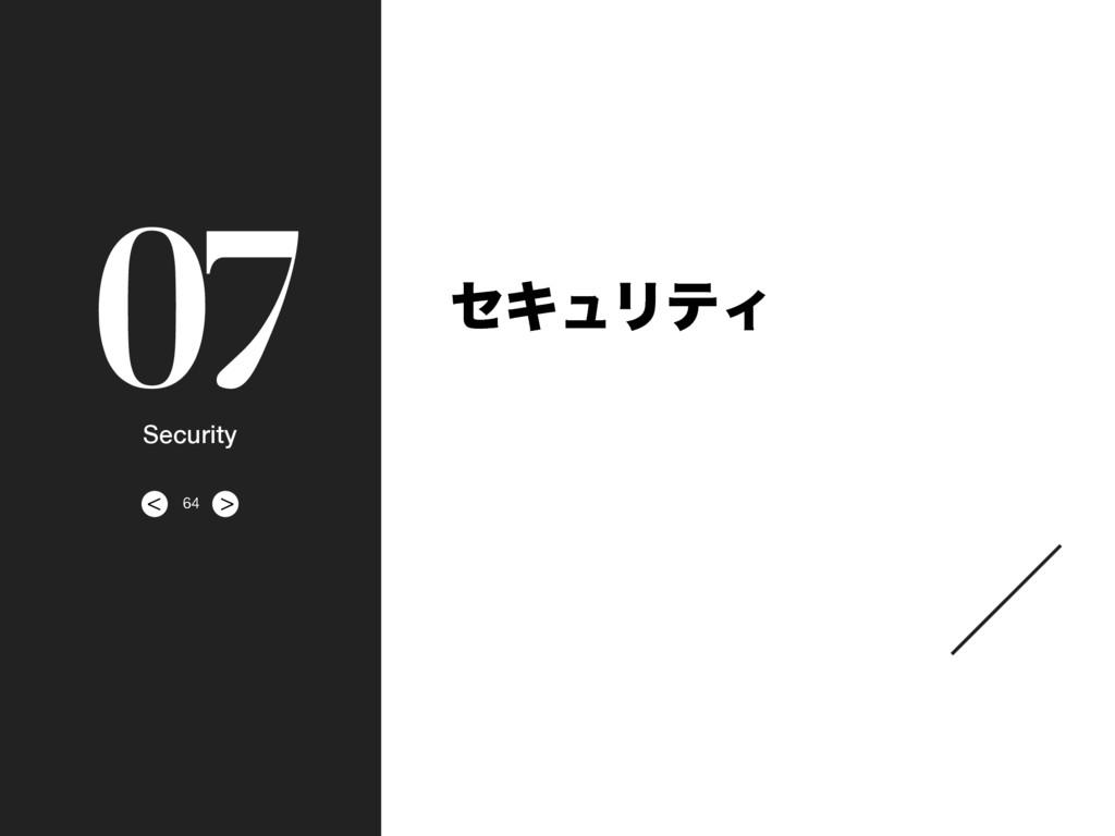 > < 07 Security ηΩϡϦςΟ 64