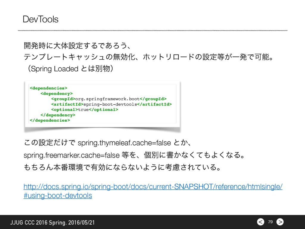 > < 79 JJUG CCC 2016 Spring. 2016/05/21 DevTool...