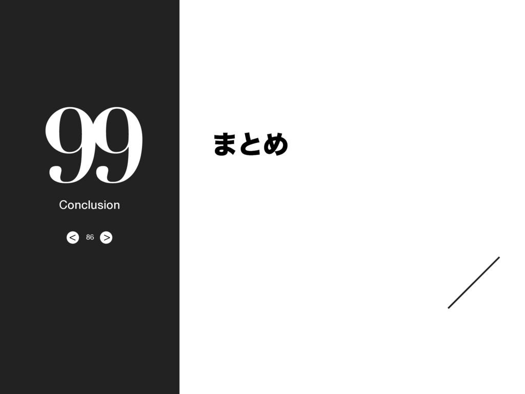 > < 99 Conclusion ·ͱΊ 86
