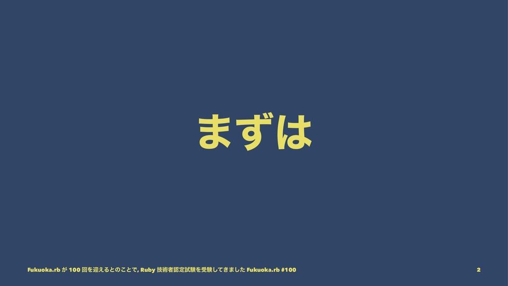 ·ͣ Fukuoka.rb ͕ 100 ճΛܴ͑Δͱͷ͜ͱͰ, Ruby ٕज़ऀఆࢼݧΛड...