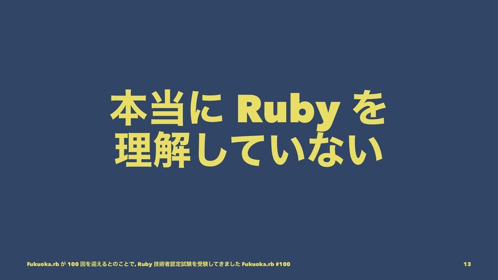 ຊʹ Ruby Λ ཧղ͍ͯ͠ͳ͍ Fukuoka.rb ͕ 100 ճΛܴ͑Δͱͷ͜ͱͰ,...