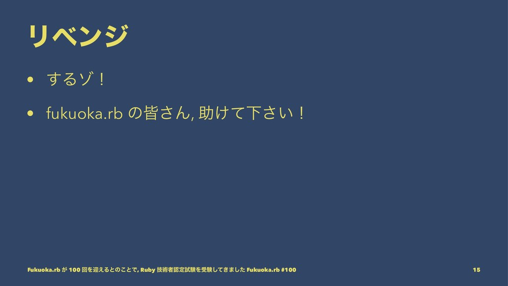 Ϧϕϯδ • ͢Δκʂ • fukuoka.rb ͷօ͞Μ, ॿ͚ͯԼ͍͞ʂ Fukuoka....