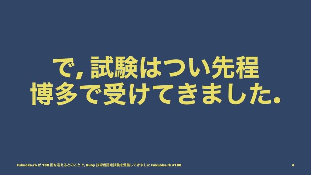 Ͱ, ࢼݧ͍ͭઌఔ തଟͰड͚͖ͯ·ͨ͠. Fukuoka.rb ͕ 100 ճΛܴ͑Δͱͷ...