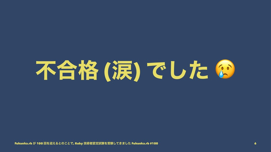 ෆ߹֨ (ྦ) Ͱͨ͠ Fukuoka.rb ͕ 100 ճΛܴ͑Δͱͷ͜ͱͰ, Ruby ٕ...