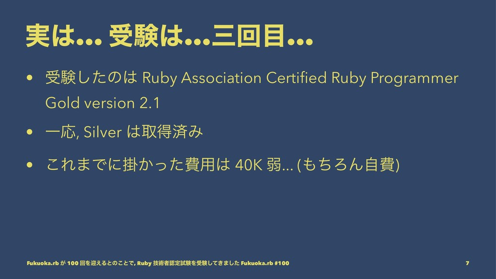 ࣮... डݧ...ճ... • डݧͨ͠ͷ Ruby Association Ce...