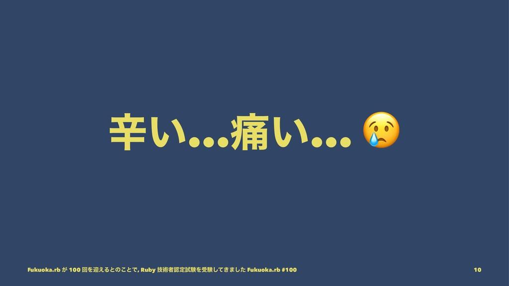 ਏ͍...௧͍... Fukuoka.rb ͕ 100 ճΛܴ͑Δͱͷ͜ͱͰ, Ruby ٕज़...