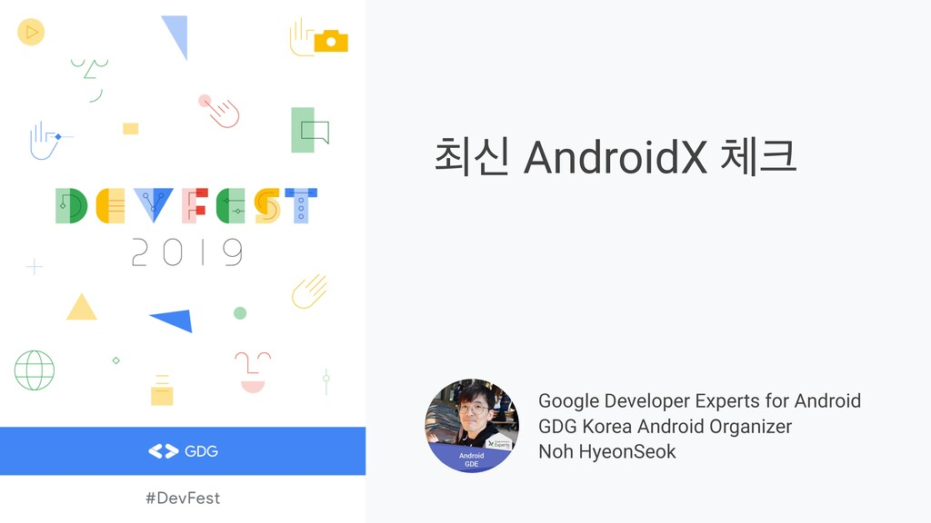 ୭न AndroidX  Google Developer Experts for And...