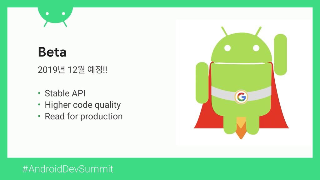 #AndroidDevSummit Beta 2019֙ 12ਘ !! • Stable ...
