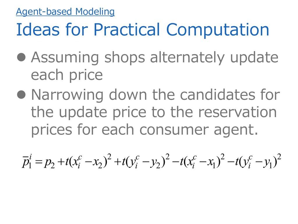  Assuming shops alternately update each price ...