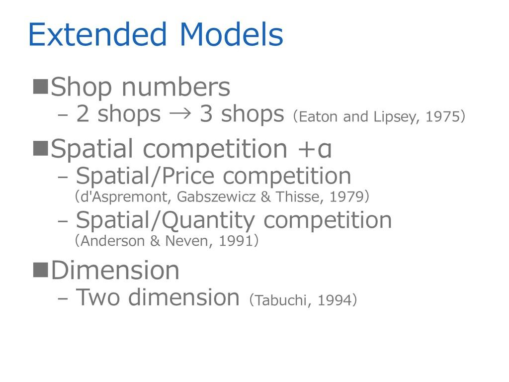 Extended Models Shop numbers – 2 shops → 3 sho...