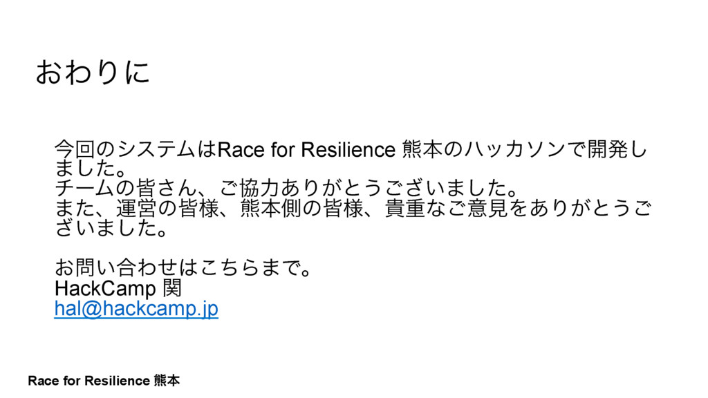 Race for Resilience ۽ຊ ࠓճͷγεςϜ͸Race for Resilie...