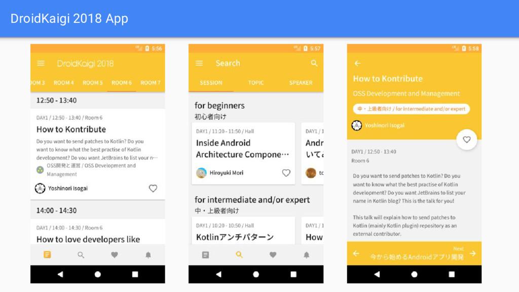 DroidKaigi 2018 App