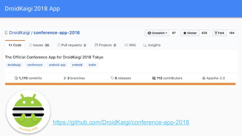 DroidKaigi 2018 App https://github.com/DroidKai...