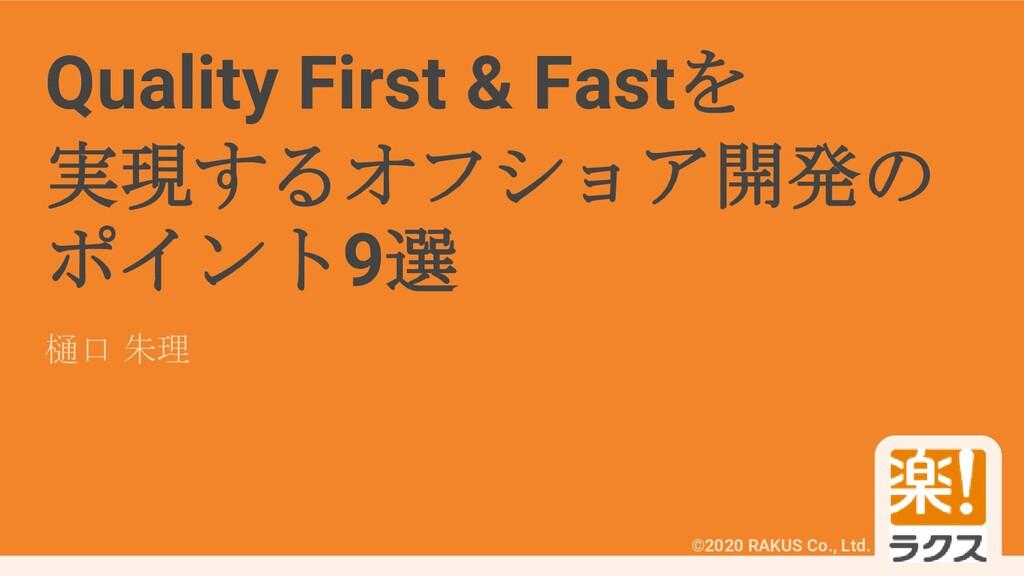#RAKUSMeetup ©2020 RAKUS Co., Ltd. Quality Firs...