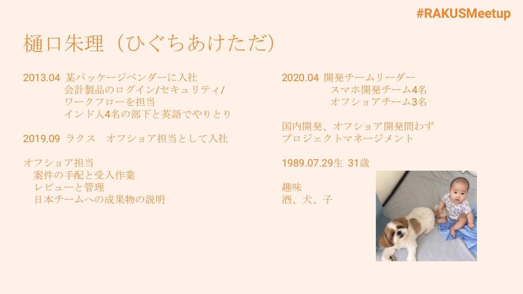 #RAKUSMeetup 樋口朱理(ひぐちあけただ) 2013.04 某パッケージベンダーに入...