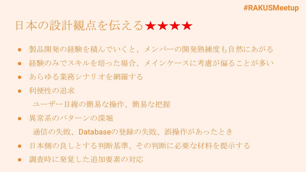 #RAKUSMeetup 日本の設計観点を伝える ● 製品開発の経験を積んでいくと、メンバーの...
